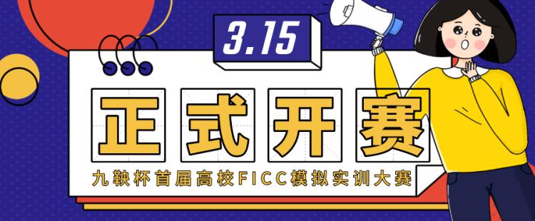 """""""九鞅杯高校FICC模拟实训大赛""""正式开赛!"""