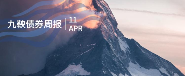 九鞅债券周报2021年4月11日