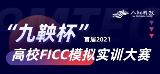 """""""九鞅杯 首届2021高校FICC模拟实训大赛"""" 交易英才,等你来参赛!"""
