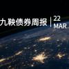 九鞅债券周报2020年3月22日