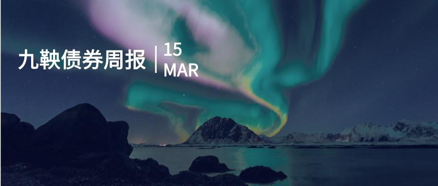 九鞅债券周报2020年3月15日