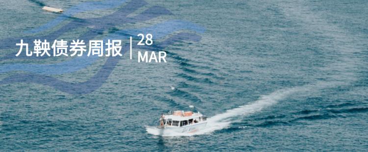 九鞅债券周报2021年3月28日